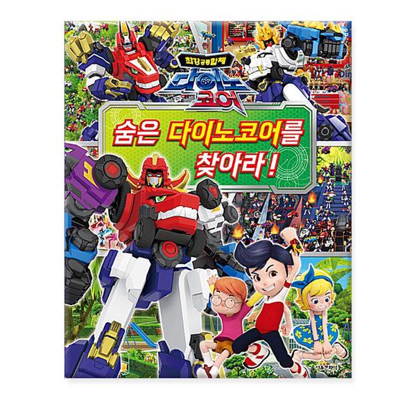 숨은 다이노코어를 찾아라 - 최강공룡합체 / 서울문화사 (ev)