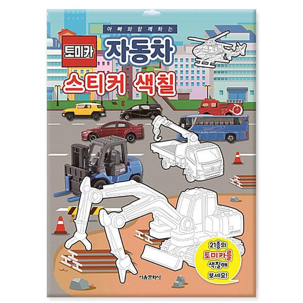 토미카 자동차 스티커 색칠 - 아빠와 함께하는 / 서울문화사 (ev)