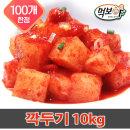 빛 깍두기 10kg 무김치/배추김치/석박지/반찬/먹보야 K