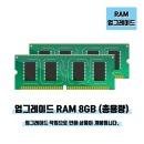 RAM 업그레이드 DDR4 RAM 8GB 로 업그레이드