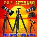 1위명품카메라삼각대747프로캐논니콘삼성소니 모두사용