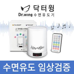 닥터윙 수면유도기 기능성음원 임상검증 리모콘 수면등