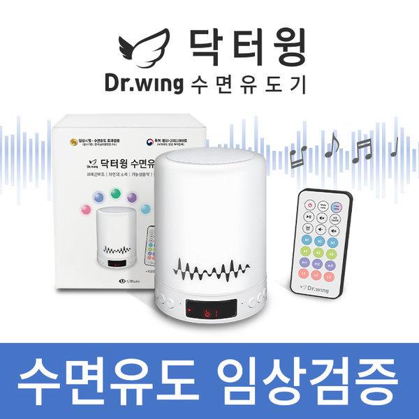 닥터윙 수면유도기 기능성음원 임상검증 수면등 DW-L01