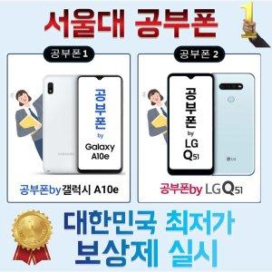 삼성공부폰 /엘지공부폰 /세가지모드 비타폰 /공신폰
