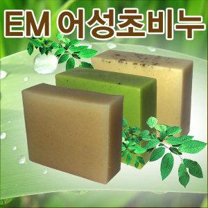 EM비누/클렌징/수제비누/돌답례품/어성초/EM