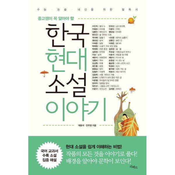 한국 현대 소설이야기(중학생이꼭알아야할)