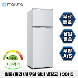 1등급 마루나 냉장고 130L 소형 미니 BCD-138HS