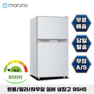 1등급 마루나 냉장고 85L 소형 미니 BCD-95HS