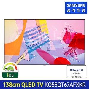 E 삼성 QLED TV 55인치 KQ55QT67AFXKR 1등급 + 사운드바