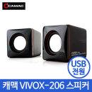 컴퓨터 노트북 PC USB 우퍼 미니 스피커 VIVOX 206