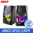 컴퓨터 노트북 PC USB 우퍼 2채널 스피커 ABKO SP20