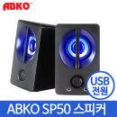 컴퓨터 노트북 PC USB 우퍼 2채널 스피커 ABKO SP50