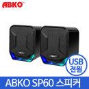 컴퓨터 노트북 PC USB 우퍼 2채널 스피커 ABKO SP60