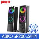 컴퓨터 노트북 PC USB 우퍼 2채널 스피커 ABKO SP200