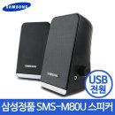 컴퓨터 노트북 PC USB 우퍼 삼성 스피커 SMS-M80U
