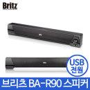 컴퓨터 노트북 PC USB 사운드바 스피커 브리츠 BA-R90