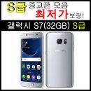 중고폰 갤럭시 S7 32GB S급(약잔상) 공기계 SM-G930