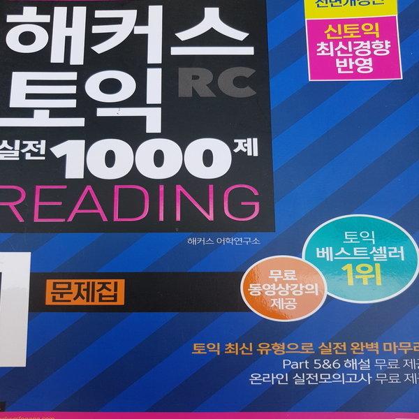 해커스 토익 RC 실전1000제 리딩 1.문제집/해커스.2019