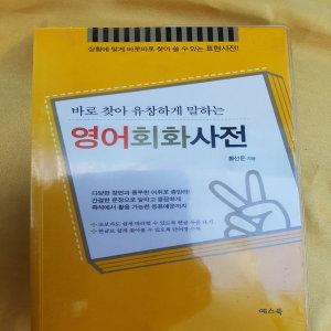 바로 찾아 유창하게 말하는 영어회화사전 /황선문.예스북.2006