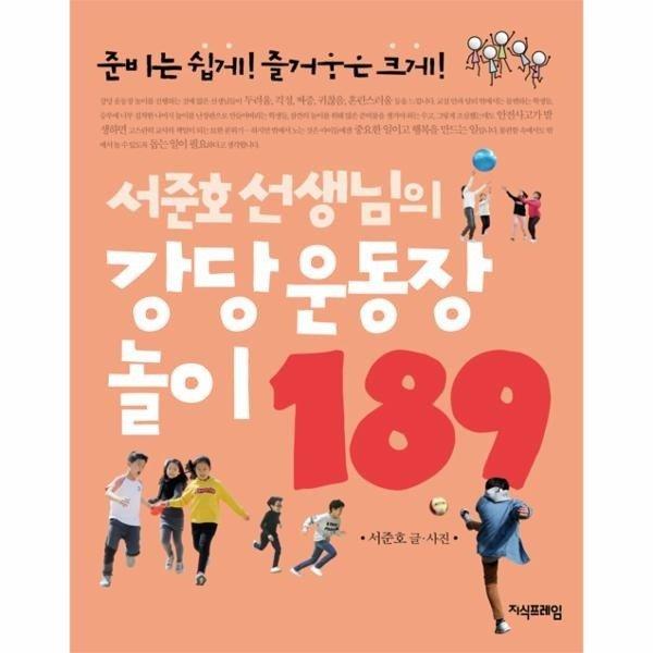 서준호 선생님의 강당 운동장 놀이 189