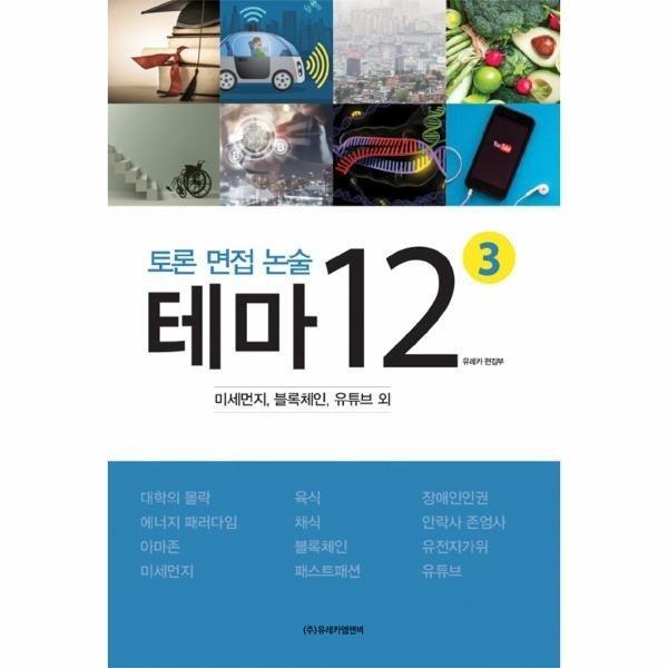 토론 면접 논술 테마 12 (3)