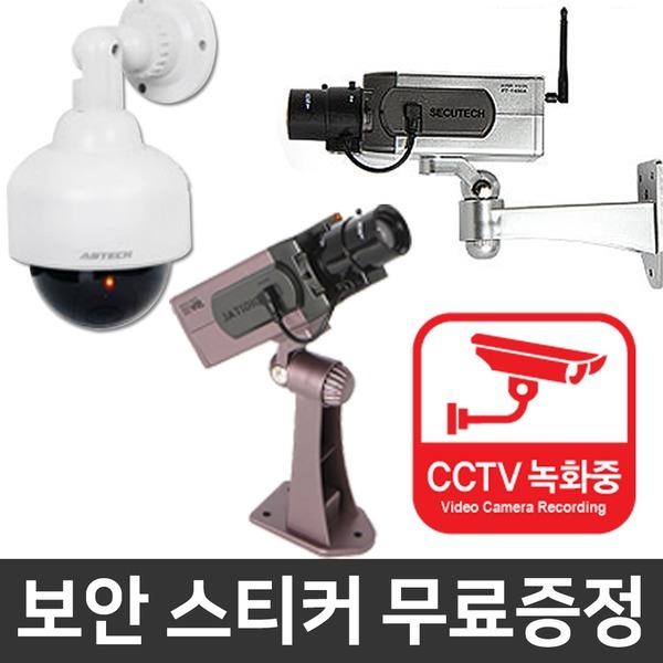 모형감시카메라/CCTV/방범용/도난방지/돔형카메라