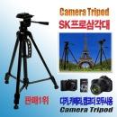 1위명품카메라삼각대SK프로 캠코더DSLR디카 모두사용가