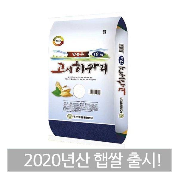 홍천철원  20년산 강화고시히카리 10kg