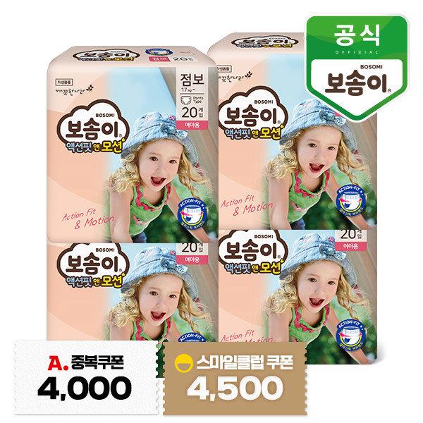 보솜이 밴드/팬티 기저귀 4팩 모음