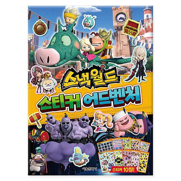 스낵월드 스티커 어드벤처 / 서울문화사 (ev)