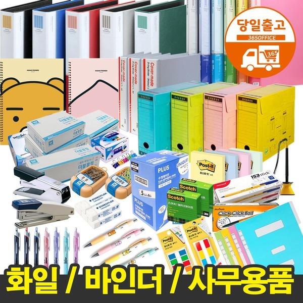 사무용품 화일 바인더 포스트잇 문구 오피스용품