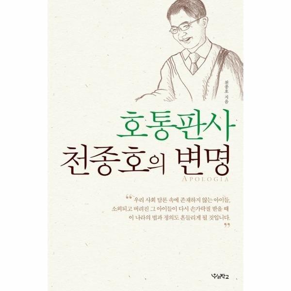 호통판사 천종호의 변명