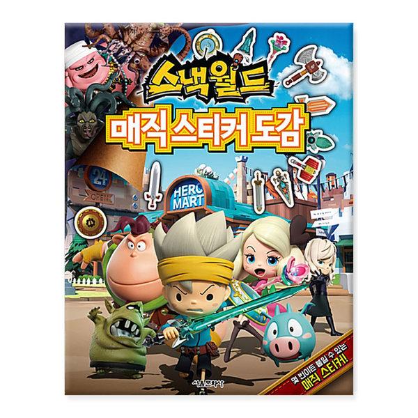 스낵월드 매직 스티커 도감 / 서울문화사 (ev)