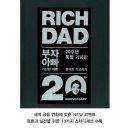 부자아빠 가난한아빠(20주년 특별 기념판)