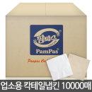 팜파스 프리미엄 칵테일냅킨 10000매 백색/갈색