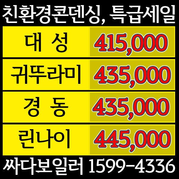 가스보일러 귀뚜라미 가스 린나이 경동 대성 DNC 14K