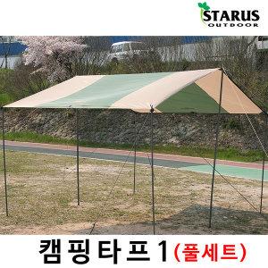 캠핑 타프1 세트/사각타프/TARP/텐트/그늘막/후라이/