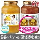 꿀유자차 1kg+꿀생강차 1kg/대추차 /HACCP/안전포장