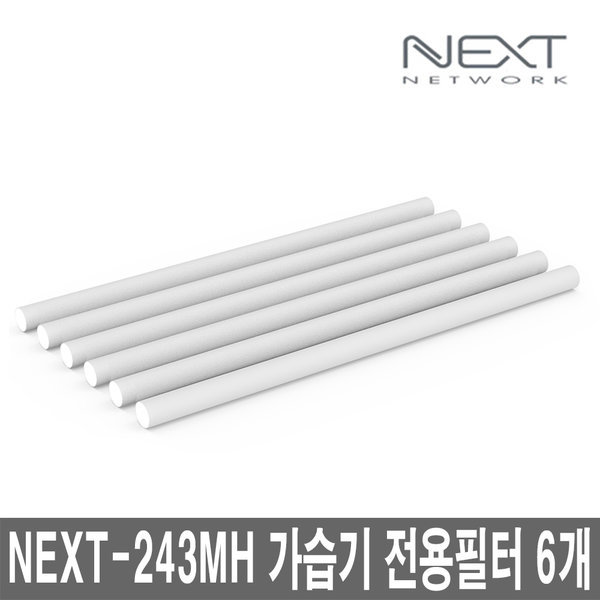 NEXT-243MH 미니가습기 전용필터 6개 1세트