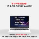 특가옵션 추가구매시 화이트 i3-8130U.4G. 256G. WIN10