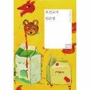 보건교사 안은영-09(오늘의젊은작가)
