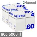 한솔 A4 복사용지(A4용지) 80g 2500매 2BOX/더블에이
