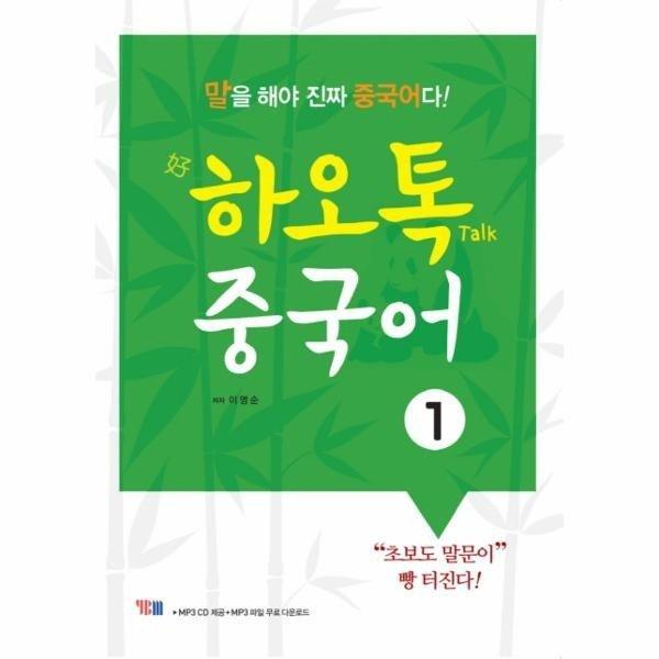 하오톡 중국어(1)CD1포함