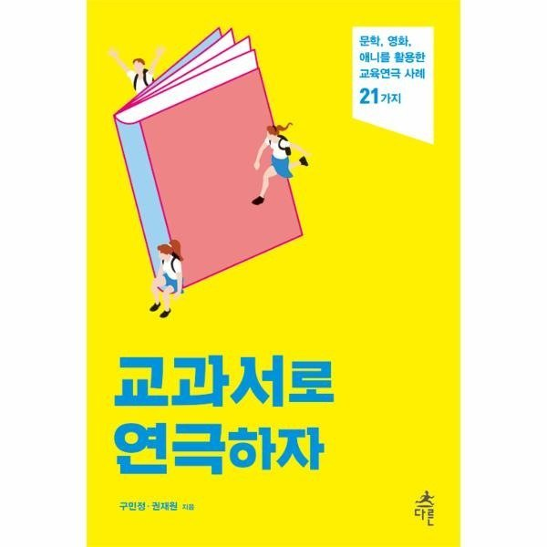 교과서로 연극하자-05(청소년 문화 예술 교육)