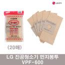 LG VPF-600 청소기먼지봉투/종이필터