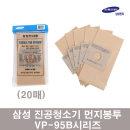 삼성 VP-95B시리즈/청소기먼지봉투/종이필터