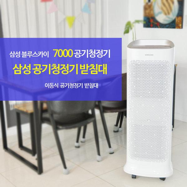 삼성 블루스카이7000 공기청정기받침대 이동받침대