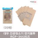 대우 RCP-34시리즈 청소기먼지봉투/종이필터