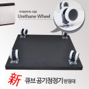 삼성큐브공기청정기받침대/우레탄바퀴/이동식받침대