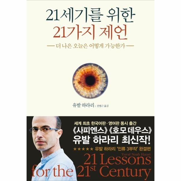 21세기를 위한 21가지 제언